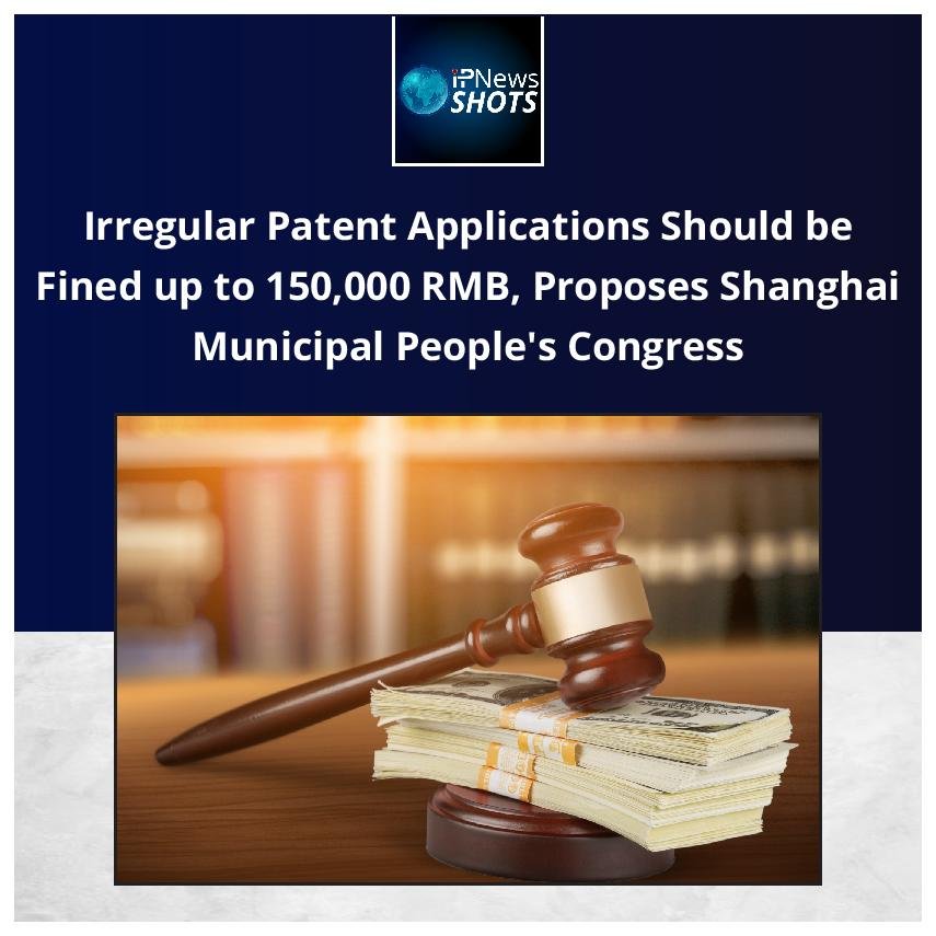Irregular Patent Applications Should be Fined up to 150,000 RMB, Proposes Shanghai Municipal People's Congress